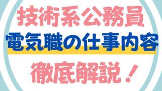 技術系公務員の仕事内容【電気職編】