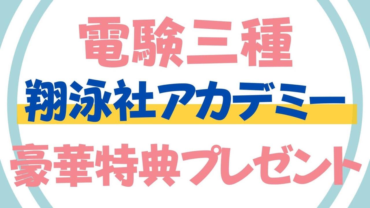 電験三種合格対策で有名な翔泳社アカデミーとは【今ならサンプル無料】