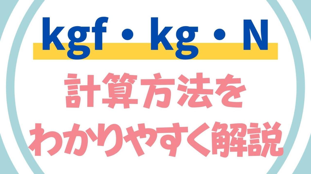 kgf・kg・Nの違いと変換方法とは?【わかりやすく解説】