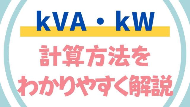 kVAとkWの違いは?kVAをkWに変換する方法とは