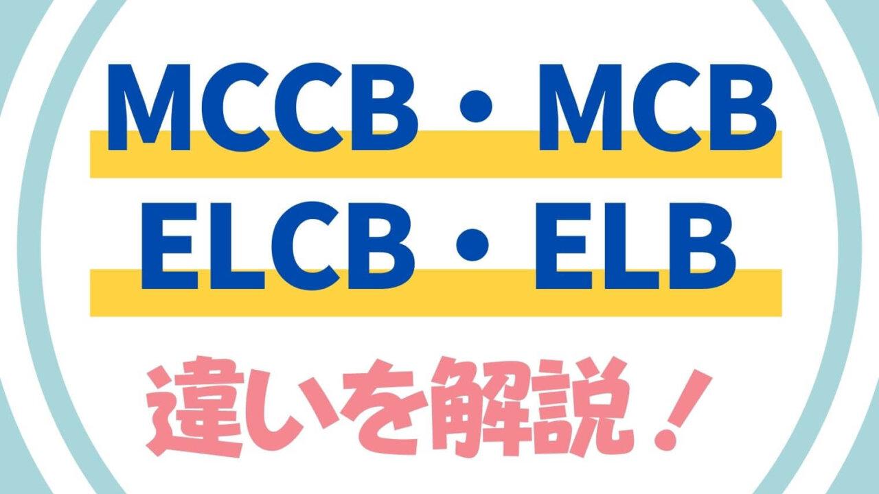 MCCB・MCBとは?ELCB・ELBとの違い【ブレーカーを解説】